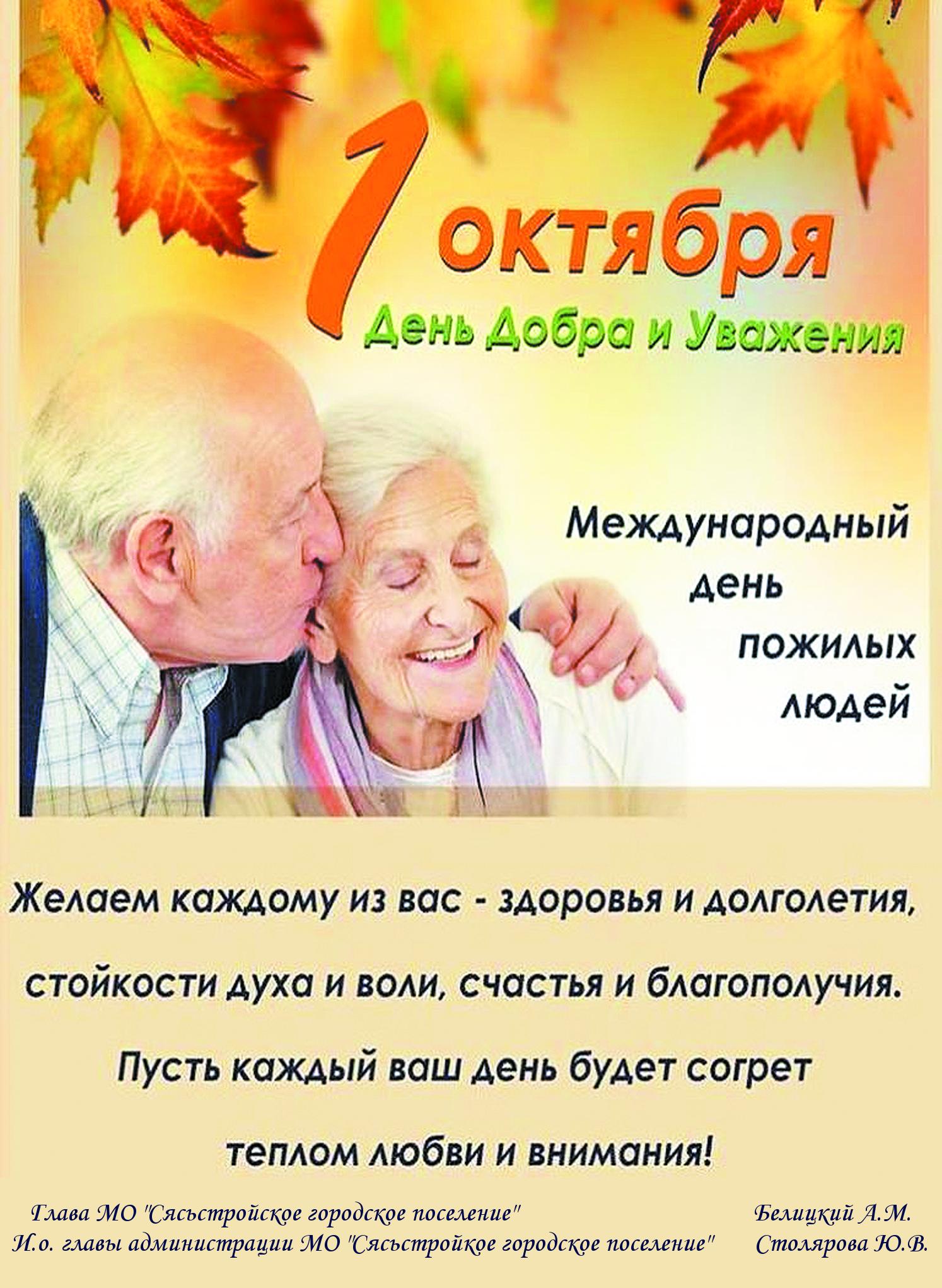 поздравления от внуков на день пожилого человека в доме культуры цветения при действии